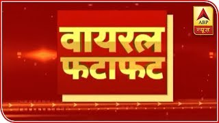 Know all viral news and stories of the day - ABPNEWSTV