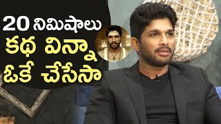 Allu Arjun About DJ Movie Story Selection | I Finalised The Script in 20 Minutes | TFPC - TFPC