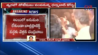 Dharmabad Court likely to Issue legal notice to AP CM Chandrababu over in Babli Project | CVR News - CVRNEWSOFFICIAL