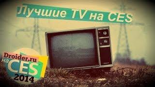 [CES14] Главные ТВ новинки: 8K, гибкие, webOS. За что?!