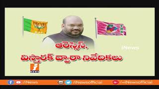 BJP Plans To Secret Team On Upcoming Parliamentary Election In Telangana | iNews - INEWS