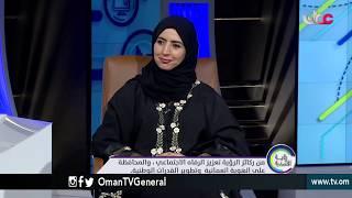 #رؤية_اقتصادية | #رؤية_عمان_2040 الإنسان .. والاقتصاد .. والحوكمة | الثلاثاء 29 يناير 2019م