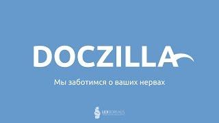 Конструктор договоров doczilla