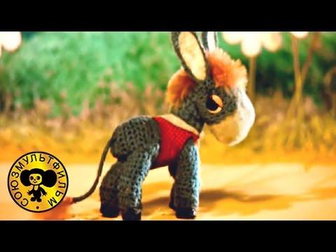 Кадр из мультфильма «Как ослик счастье искал»