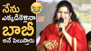 Karate Kalyani Comical Speech @ Raja The Great Movie Success Meet | TFPC - TFPC