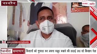 video: Farmers को गुमराह कर अपना वजूद बचाने की लड़ाई लड़ रहे Kisan Leader