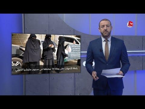 موجز الاخبار | 28 - 02 - 2020 | تقديم هشام جابر | يمن شباب
