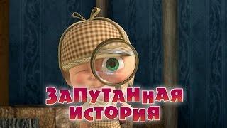Маша и Медведь - Запутанная история (Серия 45)