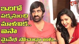 Nela Ticket Movie Team Funny Interview With 8 Beauties | Ravi Teja, Malavika | TeluguOne - TELUGUONE