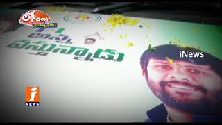 YSRCP Leaders Upset On Districts Party Incharge Post Changes? | Loguttu | iNews - INEWS