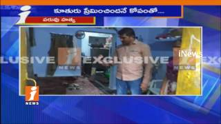 Father Brutally Kills His Daughter Over Lover Affair In Betamcherla Of Kurnool | iNews - INEWS