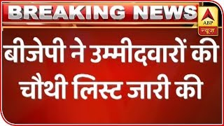 BJP Announces 4th List Of Candidates For 2019 Lok Sabha Polls | ABP News - ABPNEWSTV
