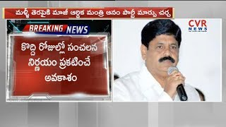 TDP Leader Anam Ramanarayana Reddy Good Bye To TDP Soon | CVR News - CVRNEWSOFFICIAL