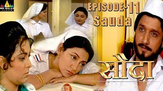 Sauda Indian TV Hindi Serial Episode - 11 | Sri Balaji Video - SRIBALAJIMOVIES