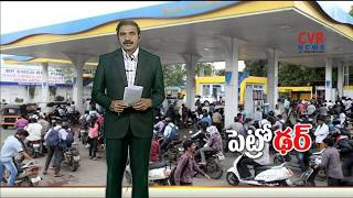 Petrol, Diesel Prices Hiked After A Gap Of 19 Days | CVR News - CVRNEWSOFFICIAL
