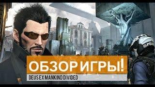 Deus Ex Mankind Divided - ОБЗОР ИГРЫ - Стоит ли брать?