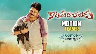 Katamarayudu Motion Teaser | Katamarayudu Sankranthi Special |Pawan Kalyan|Shruthi Hassan| - TFPC