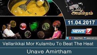 Unave Amirtham 11-04-2017 Vellarikkai Mor Kulambu – NEWS 7 TAMIL Show