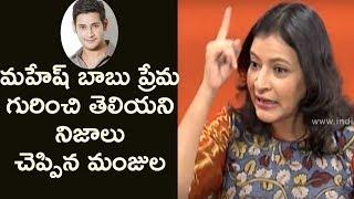 Manjula Ghattamaneni reveals unknown facts about Mahesh Babu's love - IGTELUGU