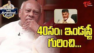 40 సం. ల ఇండస్ట్రీ గురించి..| Former CM of Andhra Pradesh K  Rosaiah Interview  | Talk Show with Ar - TELUGUONE