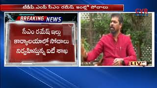 TDP MP CM Ramesh Responds on IT Raids | CVR News - CVRNEWSOFFICIAL