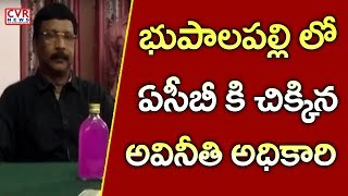 Irrigation Technical Officer Caught Red Handed To ACB While Taking Bribe | Bhupalapally | CVR News - CVRNEWSOFFICIAL