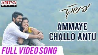 Ammaye Challo Antu Full Video Song || Chalo Movie Songs || Naga Shaurya, Rashmika Mandanna || Sagar - ADITYAMUSIC