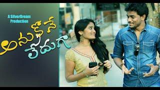 """ Anukoneleduga "" || Telugu Short Film || by Silver Dream Production - YOUTUBE"