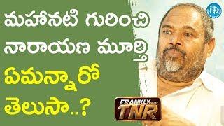 మహానటి గురించి నారాయణ మూర్తి ఏమన్నారో తెలుసా - R Narayana Murthy || Frankly With TNR - IDREAMMOVIES