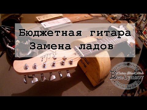 Гитара замена ладов