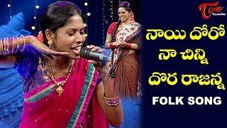 Naayi Dhoro Naa Chinni Dora Rajanna Folk Song | Telangana Folk Songs | TeluguOne - TELUGUONE