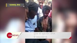 27-year-old man beaten to death in Kerala  आदिवासी युवक को भीड़ ने पीट-पीटकर मार डाला - ZEENEWS