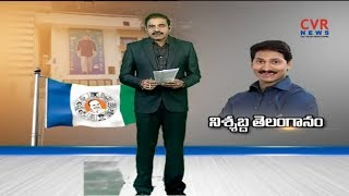 నిశబ్ద తెలంగానం| Is YCP still alive in Telangana?|Why YS Jagan Silence Over Telangana 2019 Elections - CVRNEWSOFFICIAL