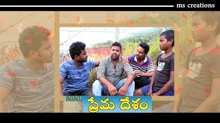 2020 Prema Desam Telugu shortfilm||vizag||telugu shortfilm||2020||love failure - YOUTUBE