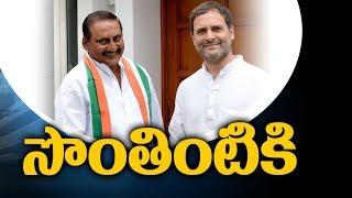 సొంతగూటికి కిరణ్ కుమార్ రెడ్డి | Farmer CM Kiran Kumar Reddy Rejoins Congress | iNews - INEWS