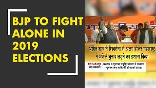 BJP to fight alone on all seats in 2019 elections - ZEENEWS