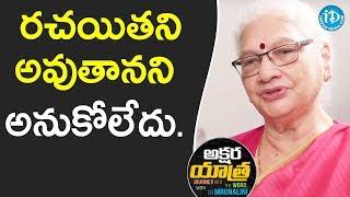 నేను రచయితని అవుతానని ఎప్పుడూ అనుకోలేదు - Writer D Kameswari || Akshara Yatra With Mrunalini - IDREAMMOVIES