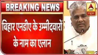 Bihar NDA announces list of 40 candidates, Giriraj Singh to contest from Begusarai - ABPNEWSTV