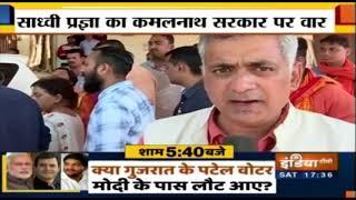 रैली की इजाजत न मिलने पर Sadhvi Pragya का Kamal Nath पर Attack - INDIATV
