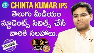 Chinta Kumar IPS Exclusive Interview || Dil Se With Anjali #95 - IDREAMMOVIES