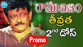 The Real & Unseen Intensity Of RGV - Ramuism 2nd Dose - Promo - IDREAMMOVIES
