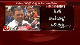 Twists in Bihar Politics || JDU President Sharad Yadav Meets Rahul Gandhi || NTV - NTVTELUGUHD