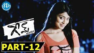 Game Full Movie Part 12 | Mohan Babu, Vishnu, Parvati Melton, Shobana | Ram Prasad | Joshua Sridhar - IDREAMMOVIES