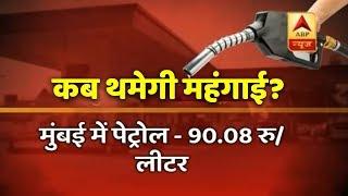 Panchnama Full (24.09.2018): Petrol crosses Rs 90-mark in Mumbai - ABPNEWSTV