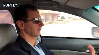 Bashar Assad drives through the streets of Ghouta - RUSSIATODAY