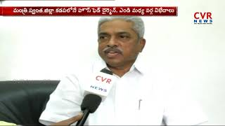 Face To Face With House Fed Chairman Satyanarayana l Clashes In Ap House Fed Kadapa l  CVR NEWS - CVRNEWSOFFICIAL