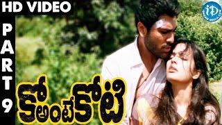 Ko Ante Koti Full Movie Part 9    Sharwanand, Priya Anand    Anish Kuruvilla - IDREAMMOVIES