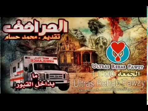 قصص رعب المرافق تقديم محمد حسام