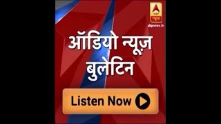 Audio Bulletin: Congress Names Ashok Gehlot As The New CM Of Rajasthan | ABP News - ABPNEWSTV