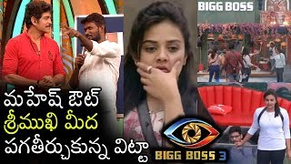 Mahesh Vitta Elimination | Big Bomb On Sreemukhi | Baba Bhaskar Gets Emotional - RAJSHRITELUGU